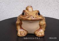001hirosakikaerukun_2