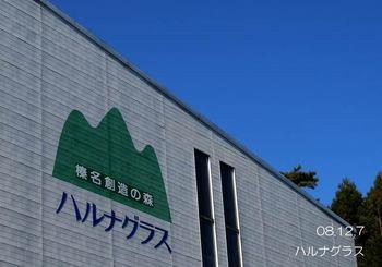 004garasukoujou