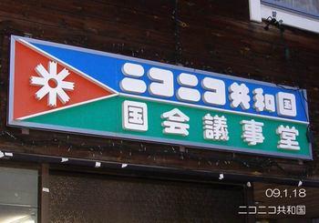 077nikonikokyouwakoku