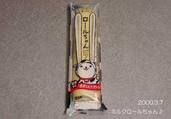 090307mirukurouru