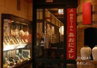 055aoniyoshi