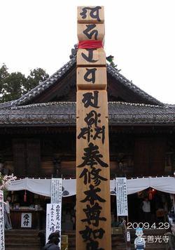 039motozenkoujiekoubashira2
