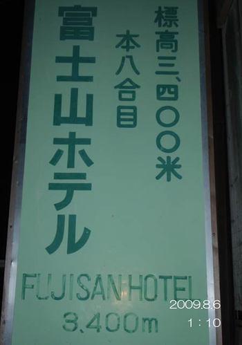 046fujisanhotel