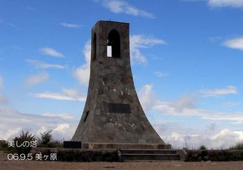 004utsukushinotou