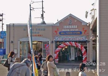 029ishiharasuisan