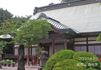 016shinkoujihondou