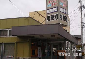 011kaisenzushishiogamakou