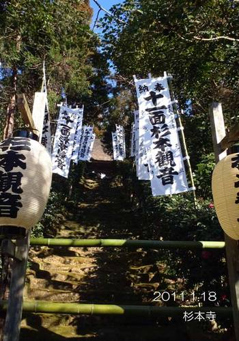 006sugimotokaidan