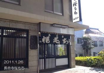 025sakuramochi
