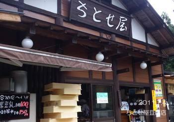 030chitosetoufu