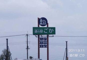 003goka1
