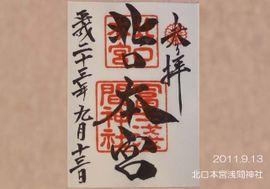 075kitaguchigosyuin_2