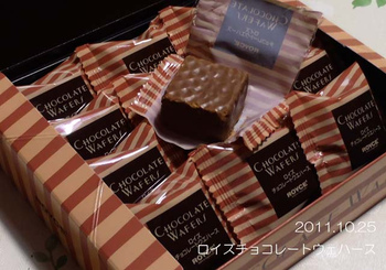111025chocolatewafer
