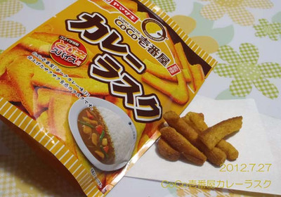 120727curryrusk