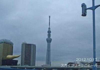 1210171komagatabashikara