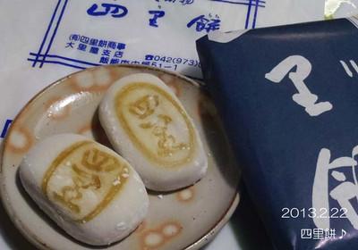 130222shirimochi