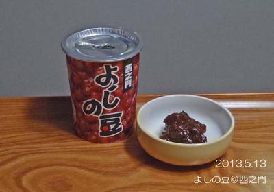 045yoshinomame