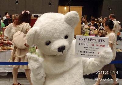 130714shirokumakun
