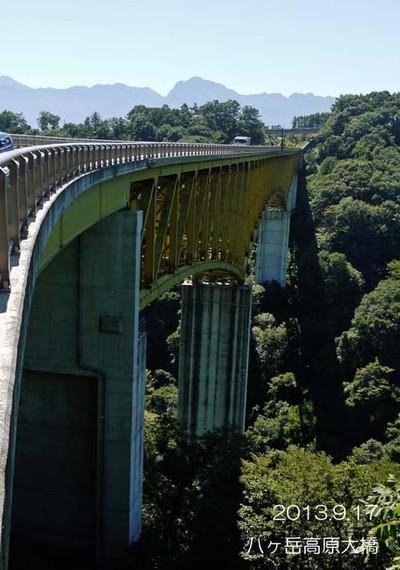 カーブを曲がると、まっすぐな橋が現れます♪