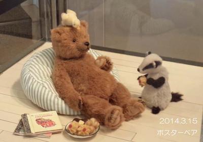 と~ってもかわいい、クマさんに釘づけ♪その後は、クッキーにくぎ付け♪