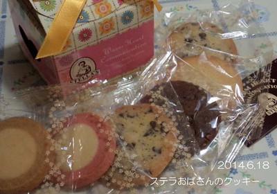 わぁ~い♪大きなクッキーが6枚♪