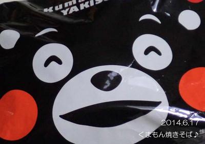 くまモンの焼きそばは、熊本県の五木食品さんから発売中♪お近くのスーパーでどうぞ♪