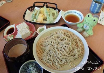 蕎麦豆腐と天ぷらは、ワケワケしました♪