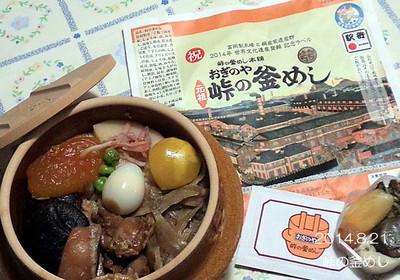 利尻昆布と秘伝のダシで炊き上げたごはんの上には、うずらの卵 栗 ごぼう 杏子 椎茸 筍 鶏肉 グリンピース 新生姜が乗ってます♪